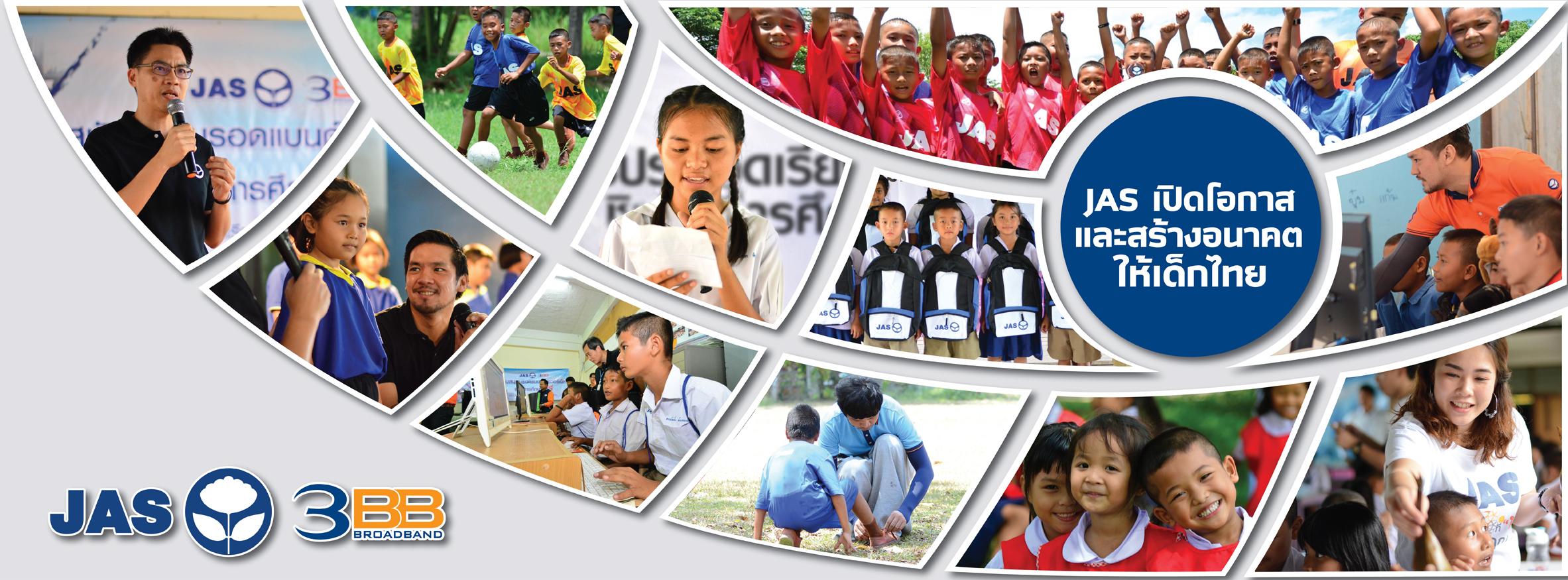 JAS เปิดโอกาสและสร้างอนาคตเด็กให้ไทย