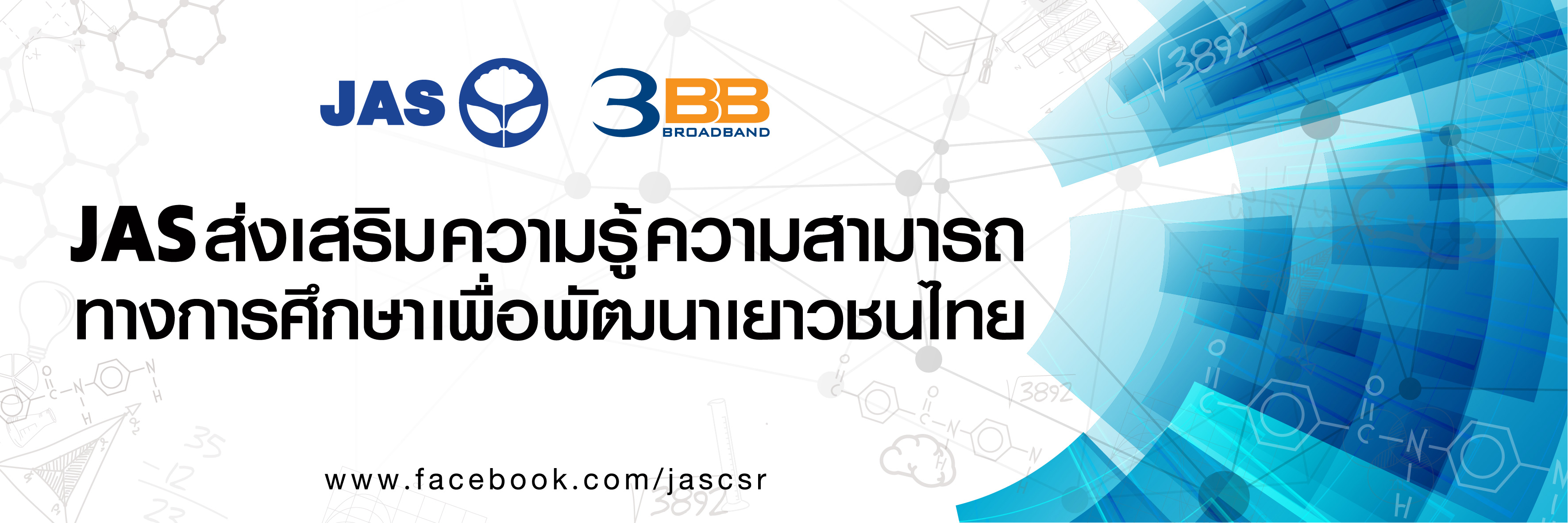 JAS ส่งเสริมความรู้ความสามารถทางการศึกษา เพื่อพัฒนาเยาวชนไทย