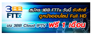 3BB Cloud IPTV